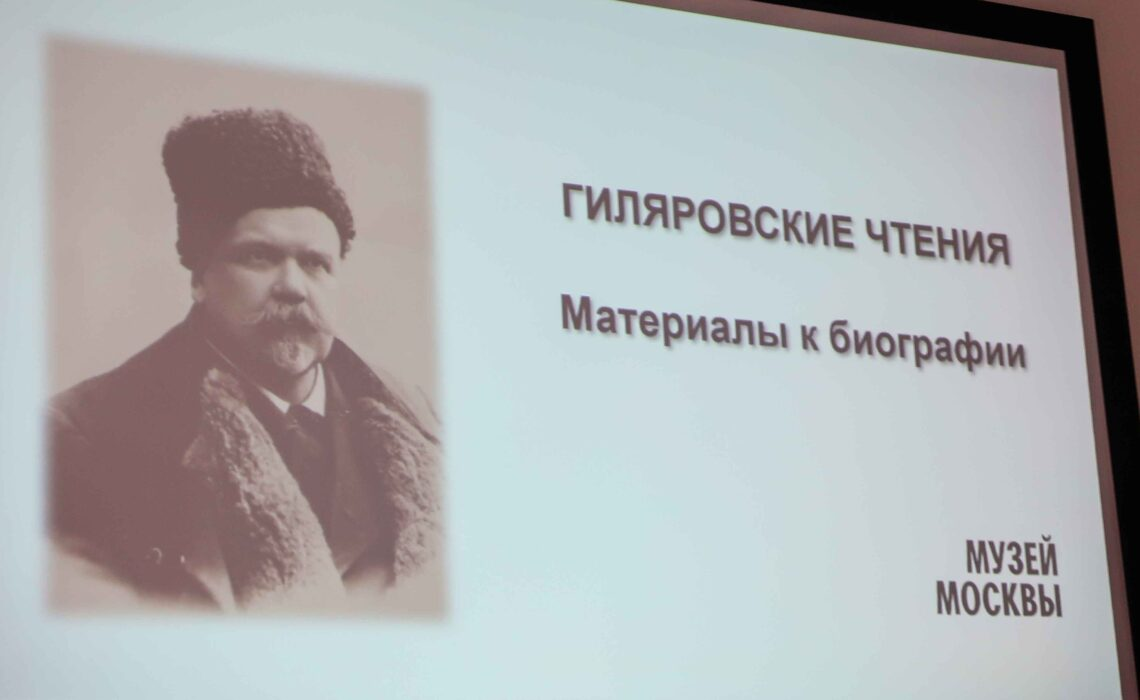 В Центре Гиляровского впервые состоялась конференция«Гиляровские чтения»
